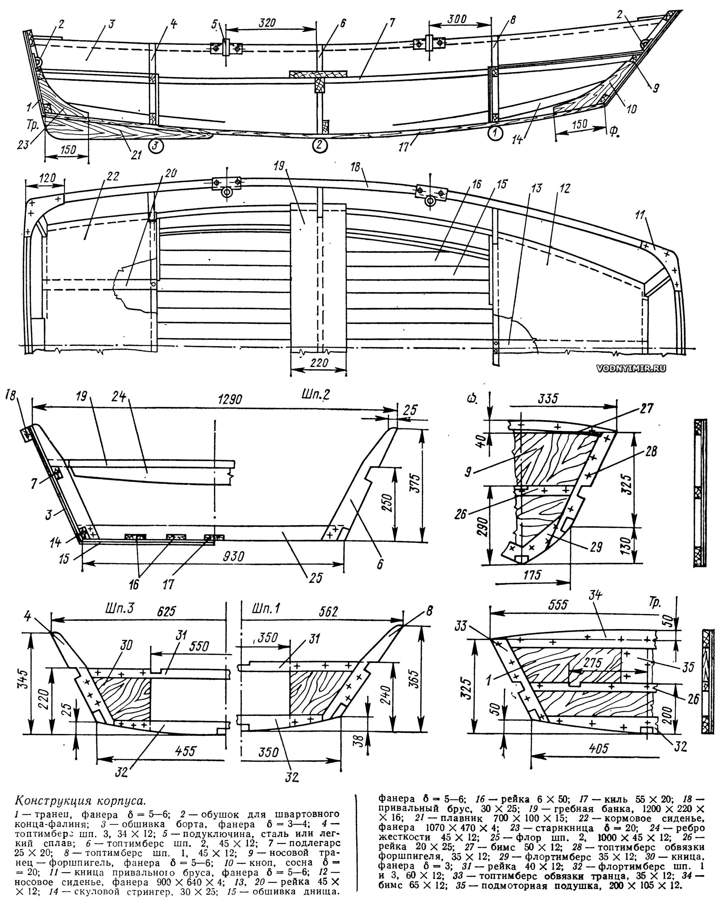 Гребная лодка из фанеры своими руками чертежи 29