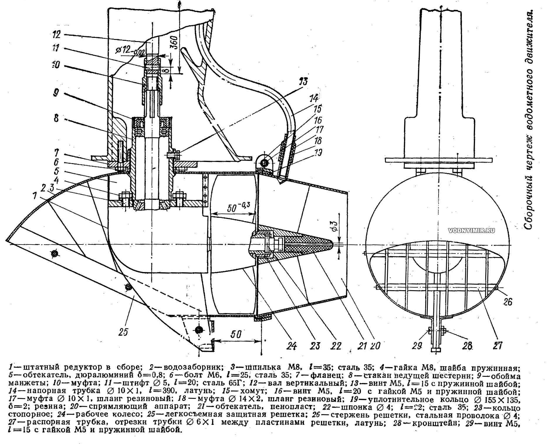 High Tech Защита подвесного лодочного мотора (ПЛМ) 43