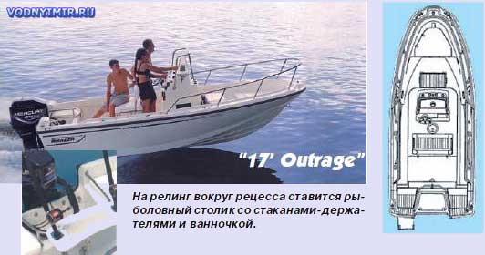 «17' Outrage»